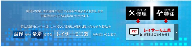 熱電対などの計測・測定デバイスの専門販売店 レイサーモ株式会社