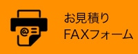 熱電対などの計測・測定デバイスの専門販売店 レイサーモショップ お見積FAXフォーム