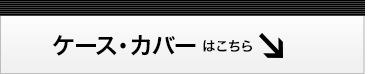 AQUOS R専用ケース・カバーはこちら!