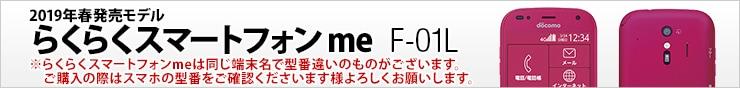 らくらくスマートフォンme F-01L