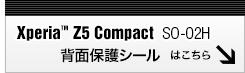 Xperia Z5 compact SO-02H専用液晶保護フィルムはこちら!