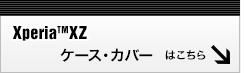 Xperia XZ専用ケース・カバーはこちら!