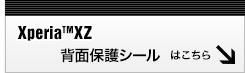 Xperia XZ専用背面保護フィルムはこちら!