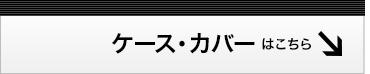 エクスペリア5専用ケース・カバーはこちら!