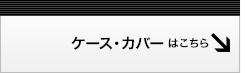 Xperia XZ1専用ケース・カバーはこちら!