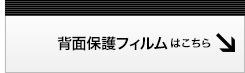Xperia XZ1専用背面保護フィルムはこちら!