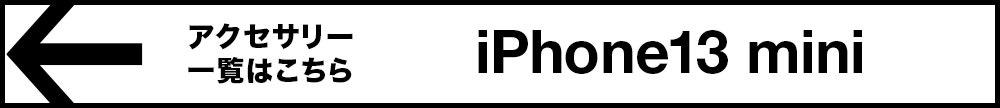 iPhone 5.4 のアクセサリー一覧はこちら