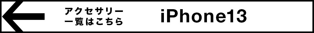 iPhone 6.1 標準 のアクセサリー一覧はこちら