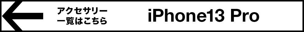 iPhone 6.1 Pro のアクセサリー一覧はこちら