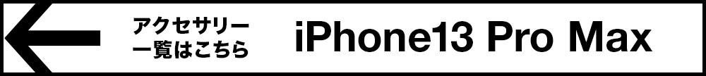 iPhone 6.7 のアクセサリー一覧はこちら