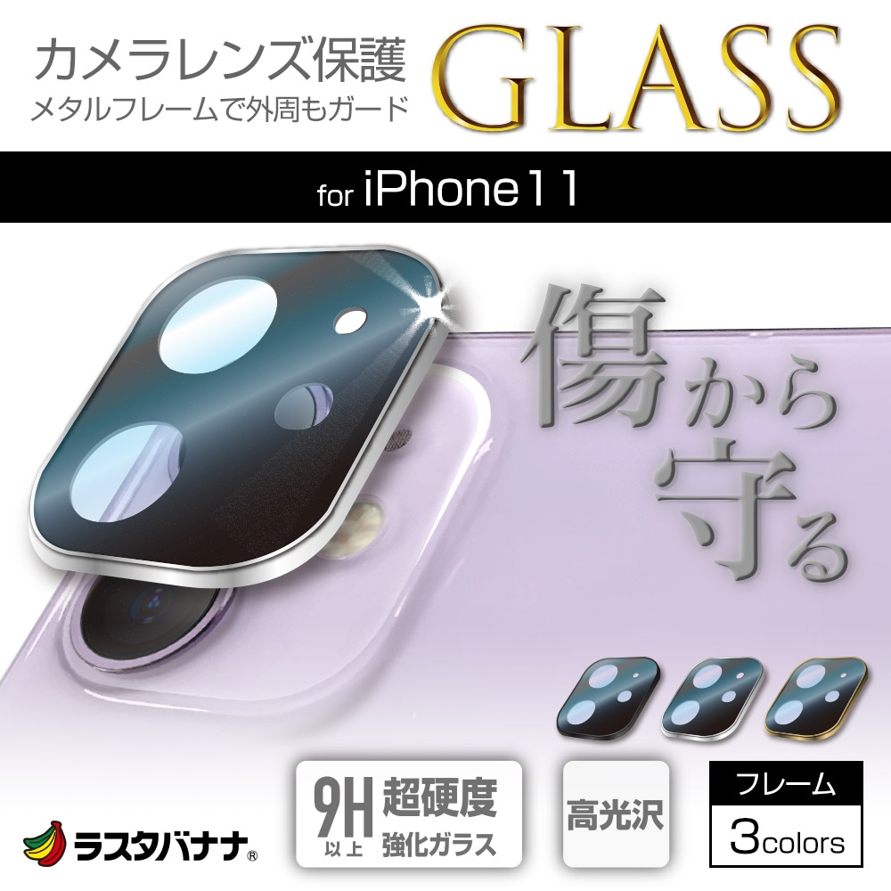 カメラレンズ保護ガラス