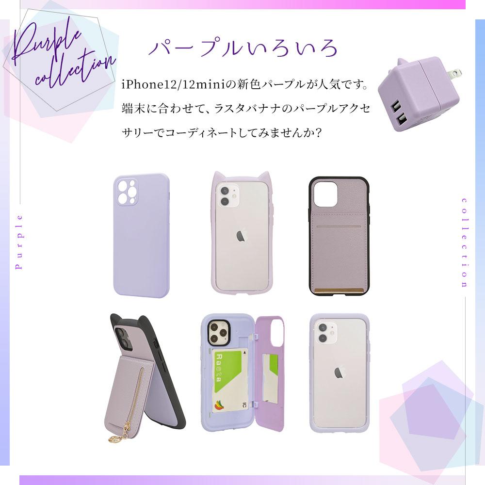 パープルコレクション iPhone12/12 mini
