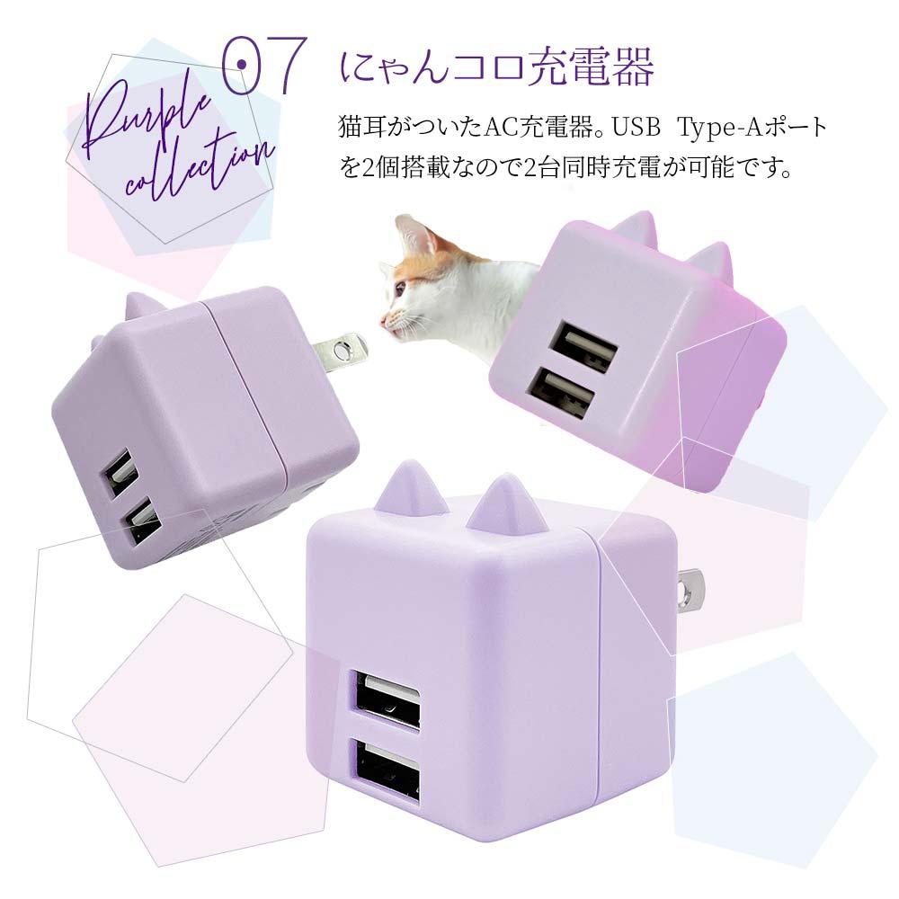 にゃんコロ充電器 mimi