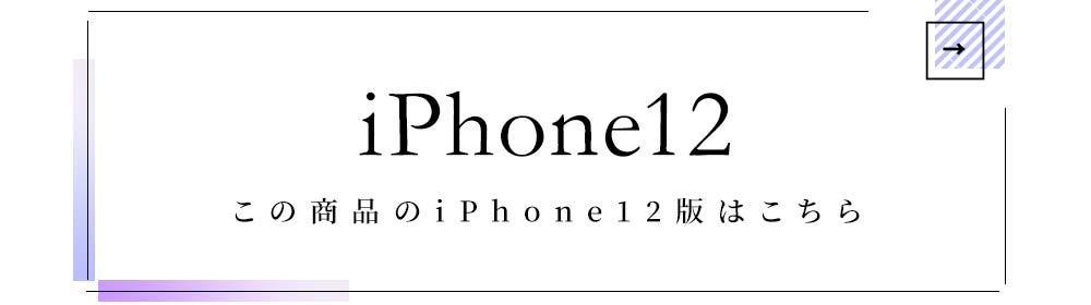 iPhone12へリンク