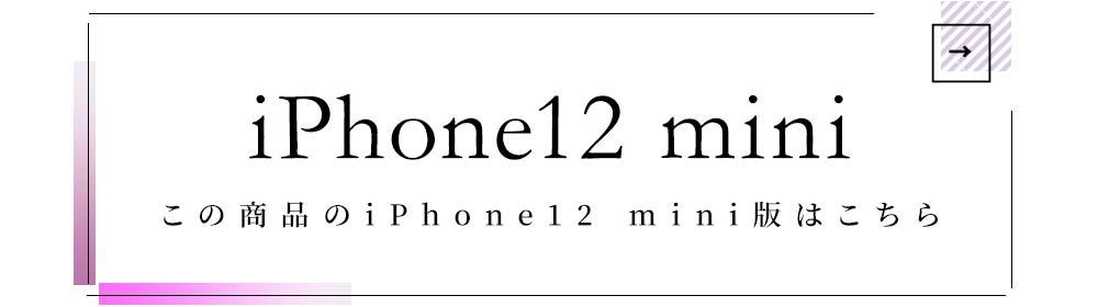 iPhone12 miniへリンク
