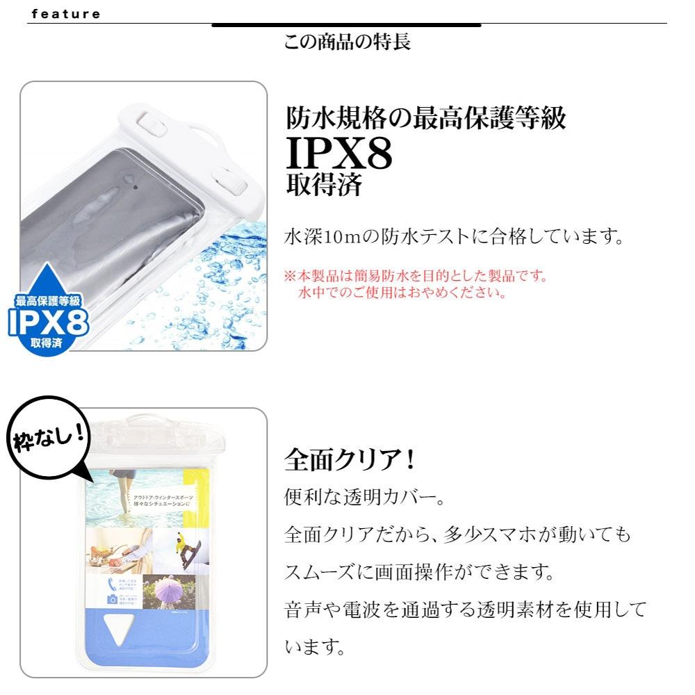 防水ケース_特徴