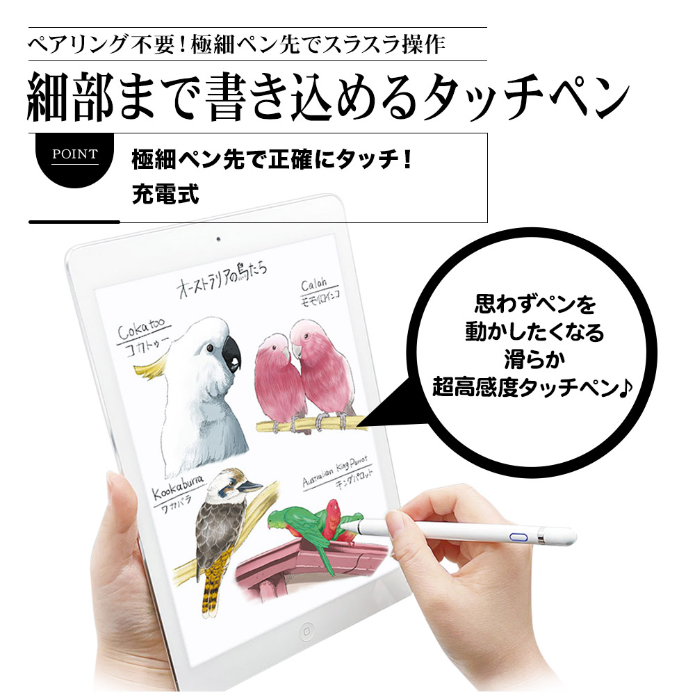 充電式タッチペン