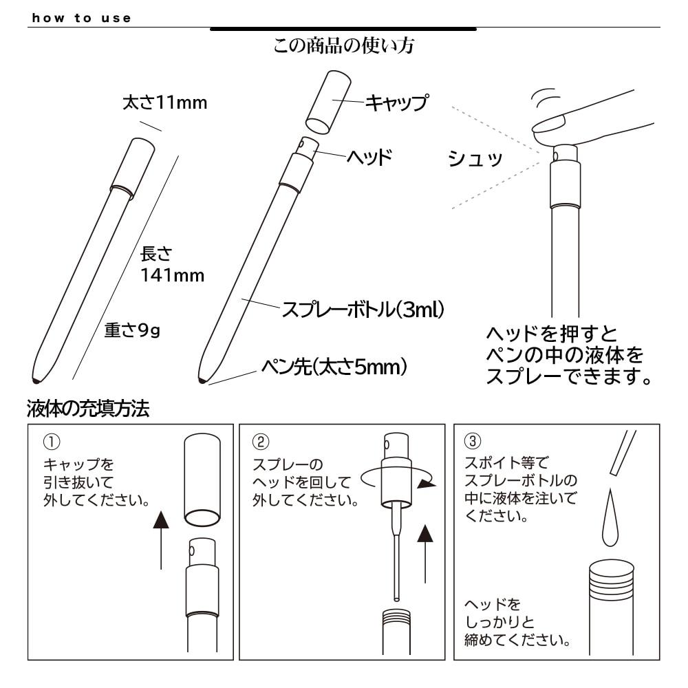 スプレータッチペン