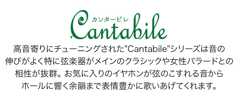 Cantabile for クラシック