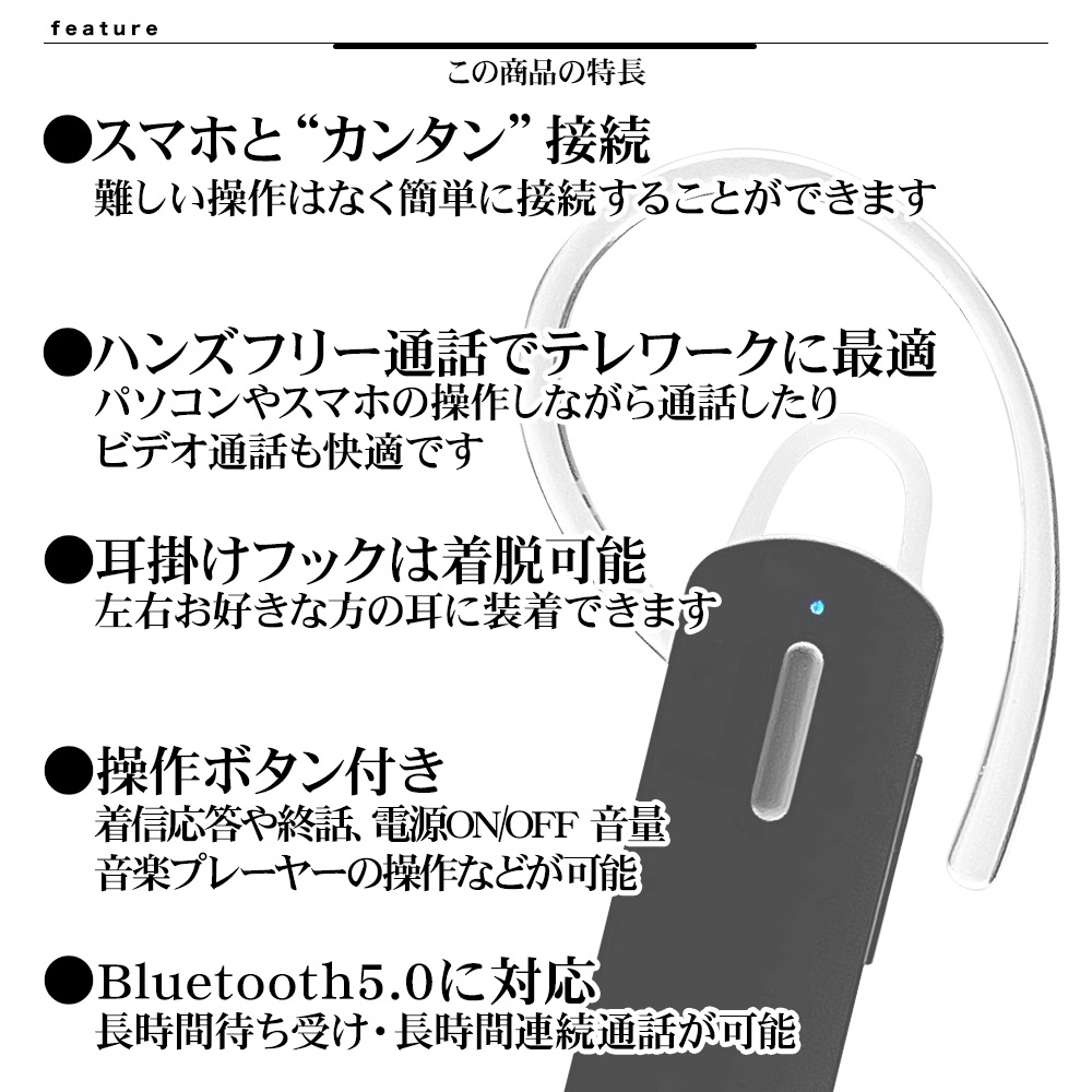 Bluetooth片耳イヤホン