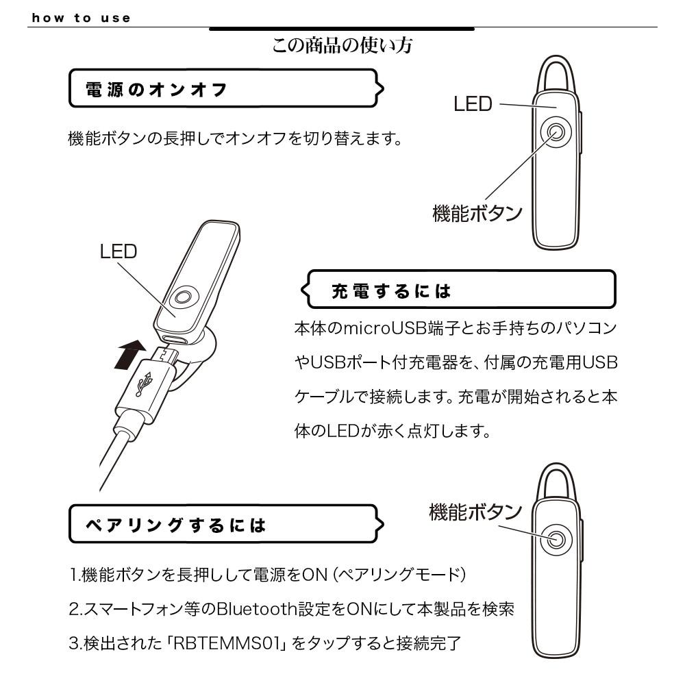 ワイヤレスモノラルイヤホン詳細