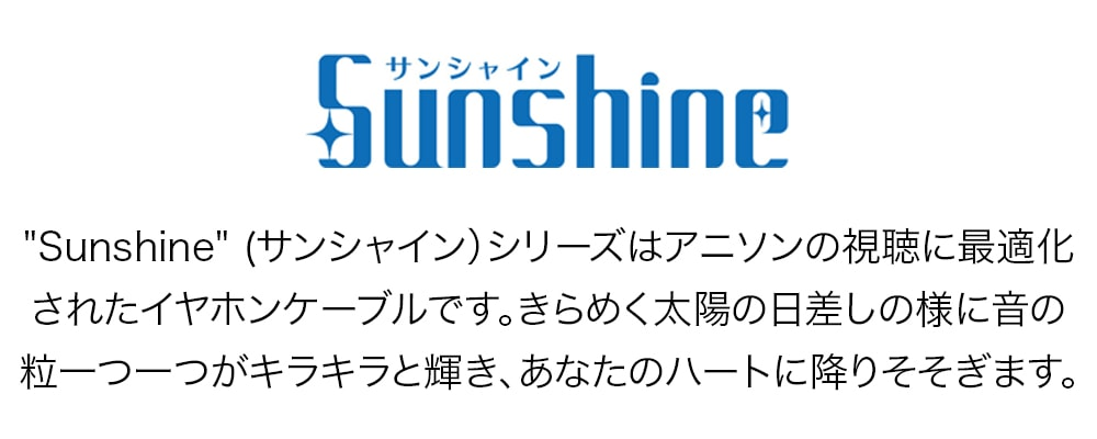 Sunshine for アニソン