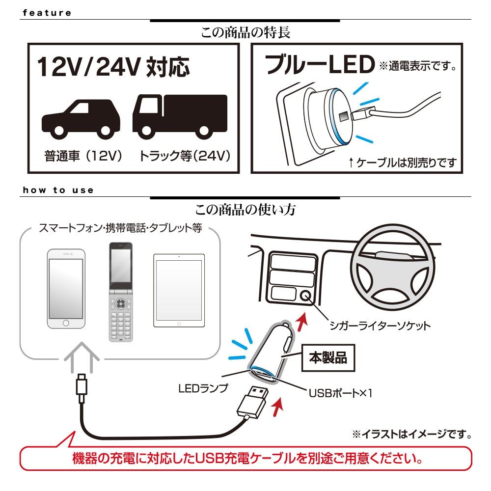 車用充電器