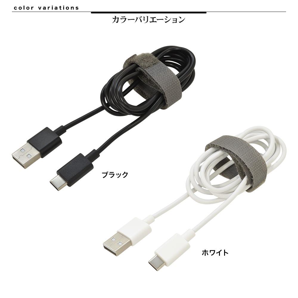 充電ケーブル 詳細