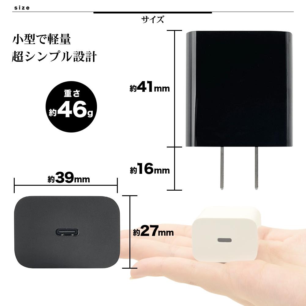 PA対応AC充電器