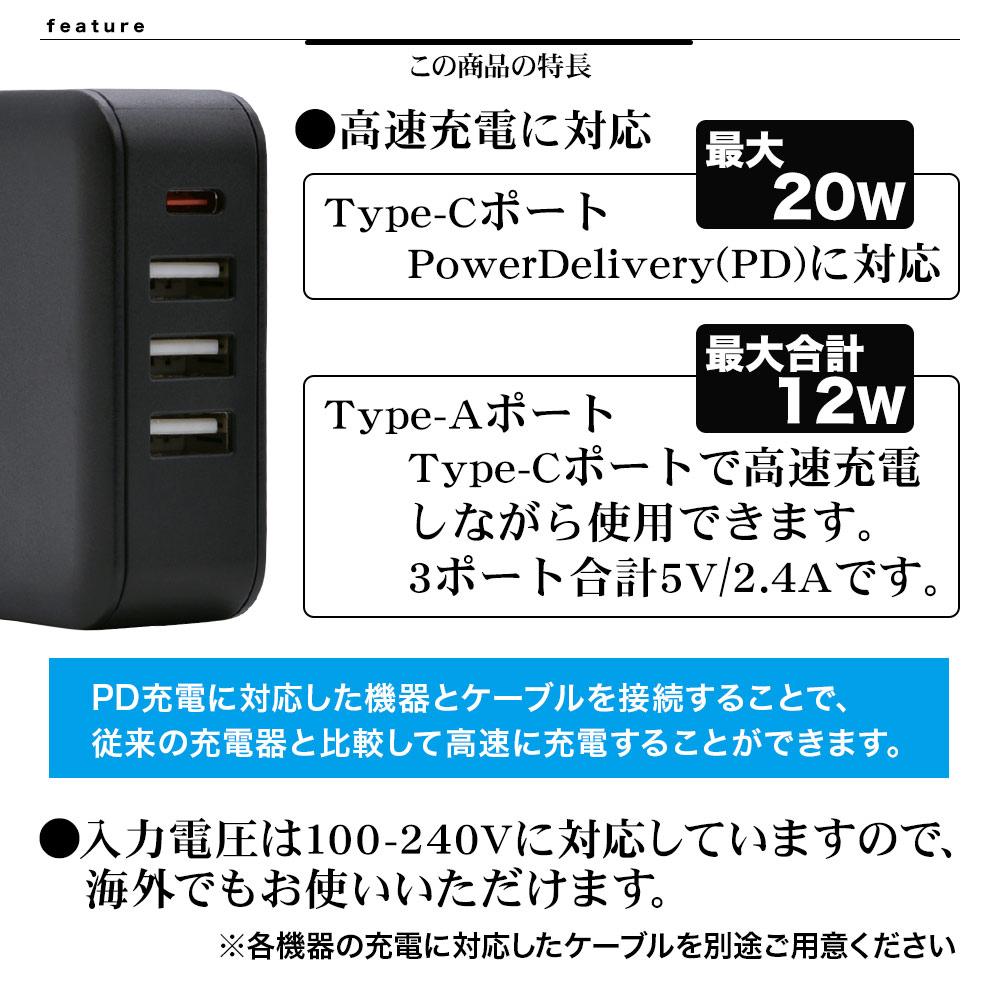 4ポートAC充電器