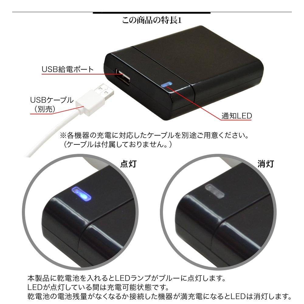 乾電池式充電器 詳細