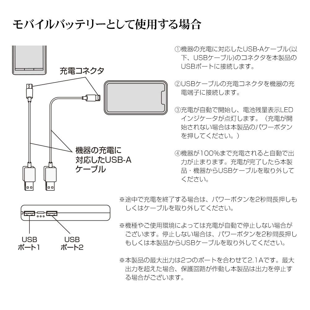 モバイルバッテリー 詳細