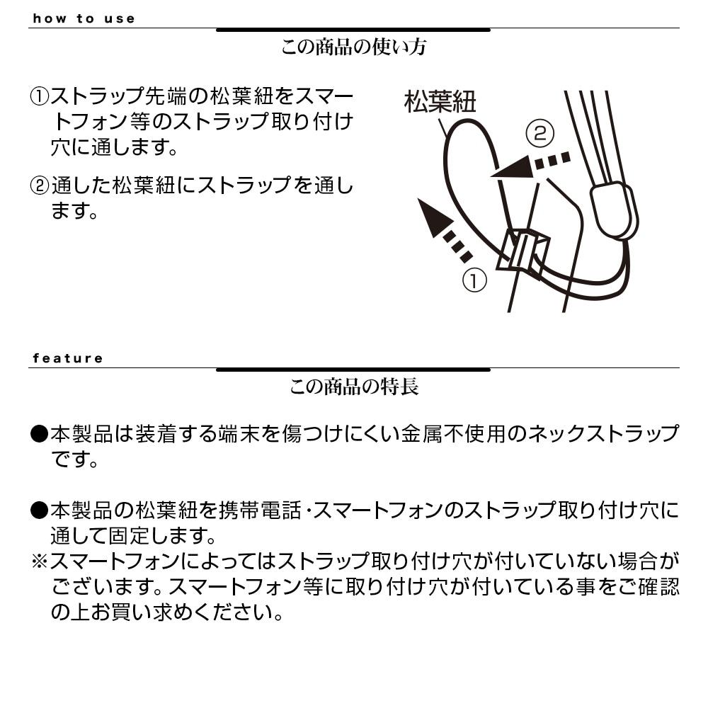 ネックストラップ 詳細
