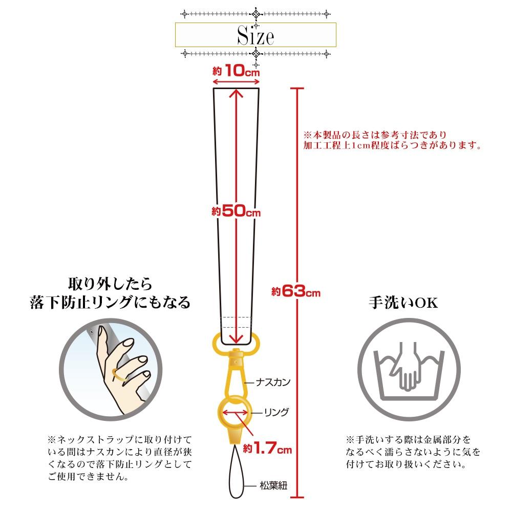 スカーフ風 ネックストラップ詳細
