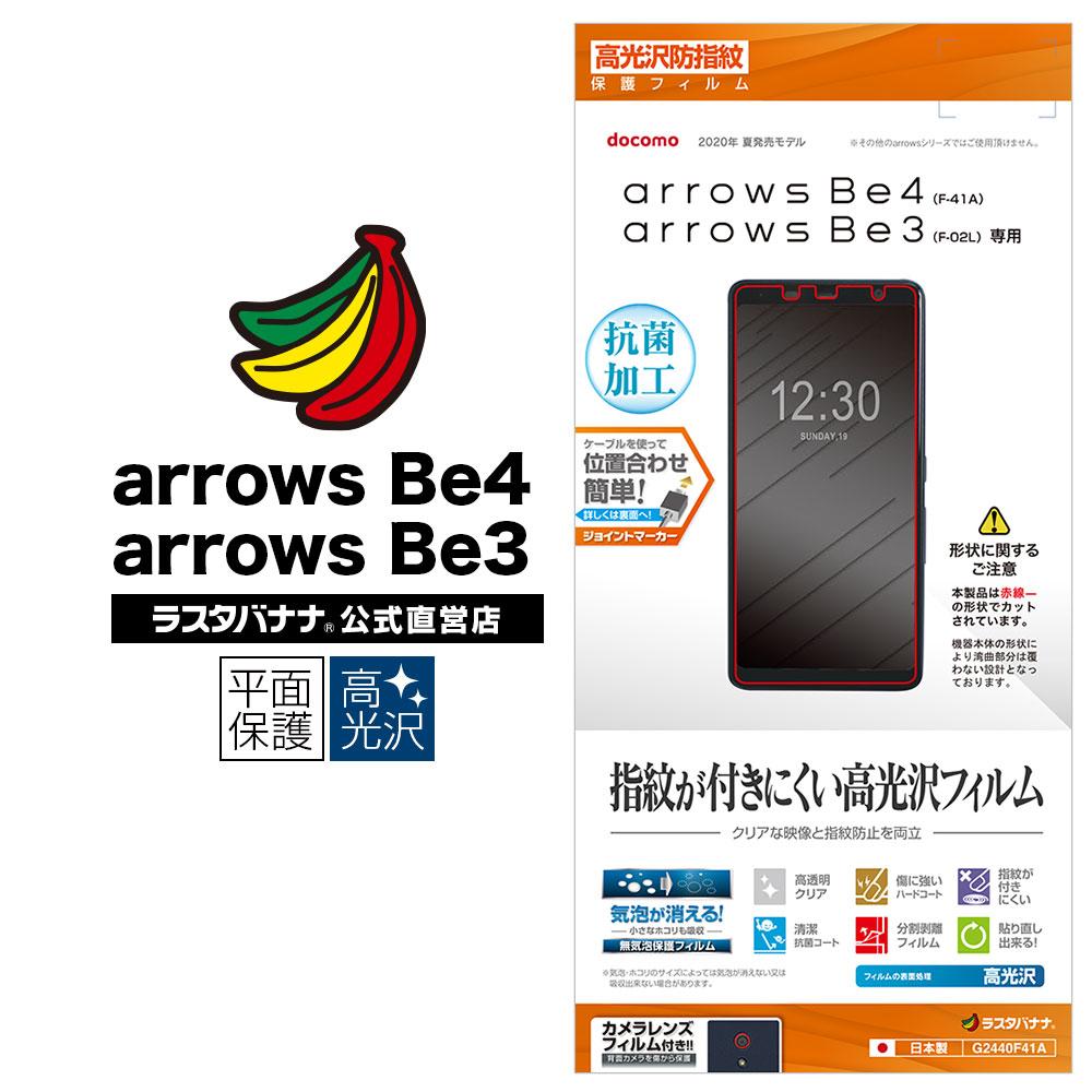 arrows Be4 F-41A