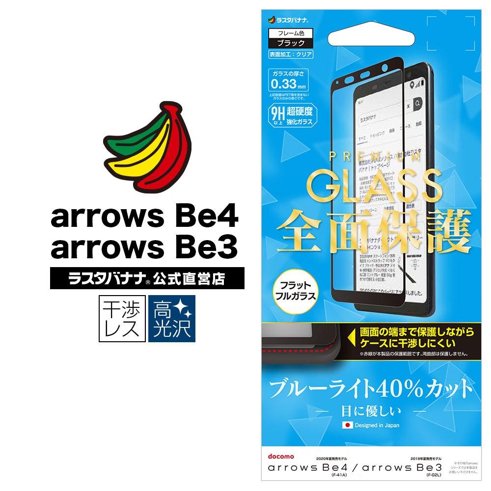 arrows Be4