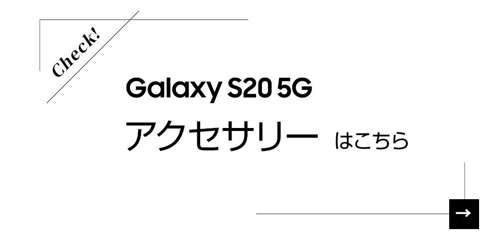 galaxys20アクセサリー