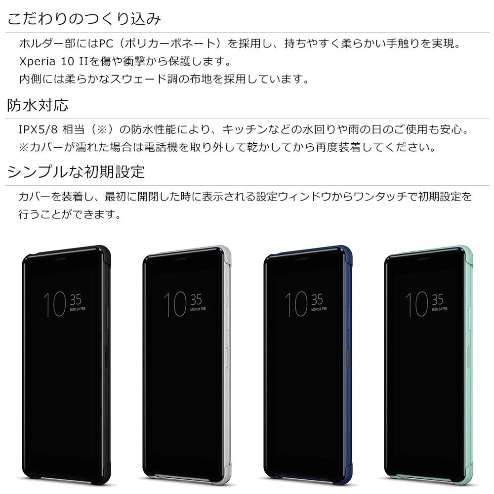 Xperia10 ii SONY純正ケース 詳細