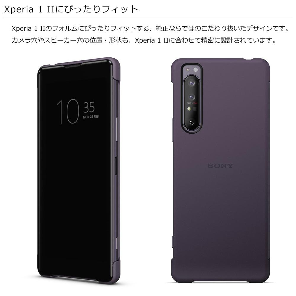 Xperia1 ii SONY純正ケース 詳細