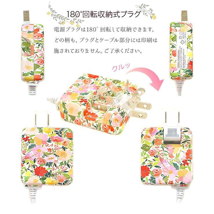 花柄AC充電器