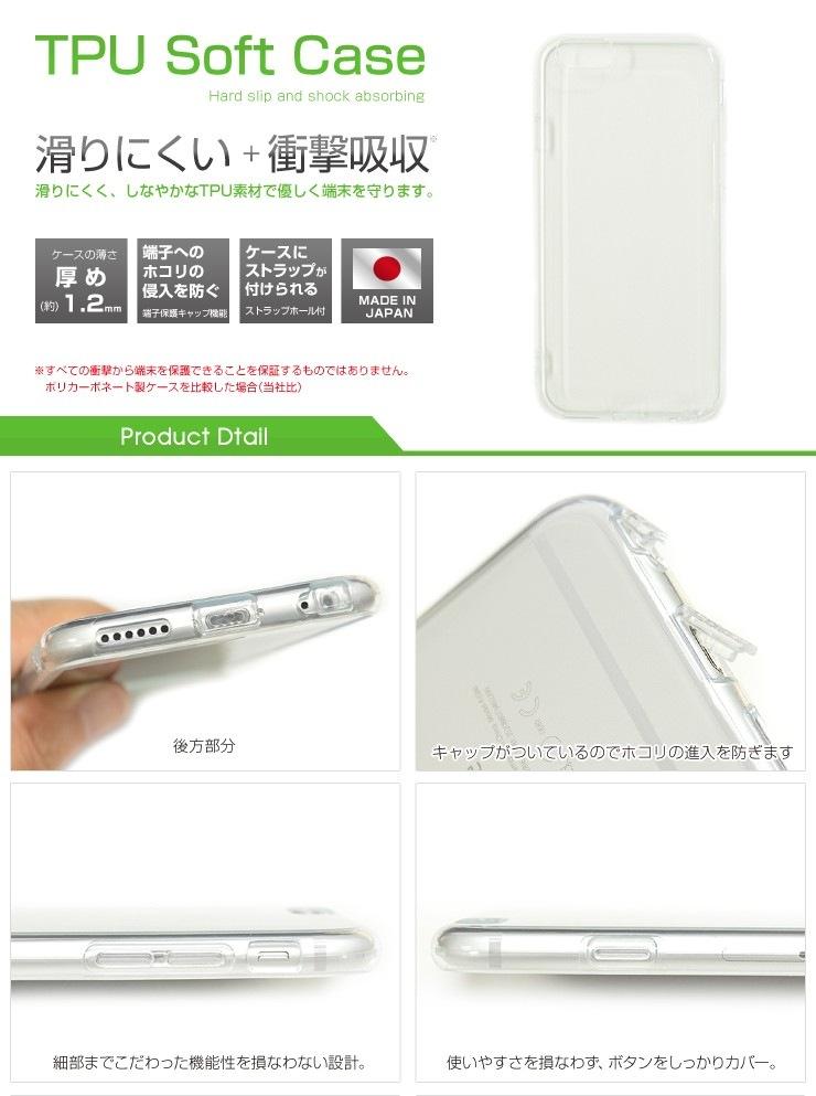 iPhone6s(A) TPU詳細1
