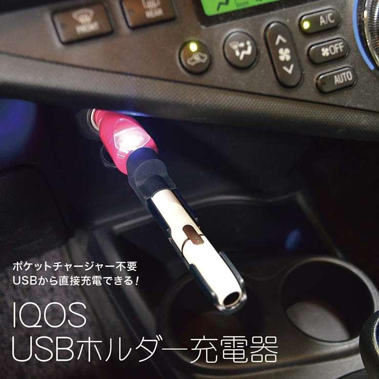 IQOSUSBホルダー充電器