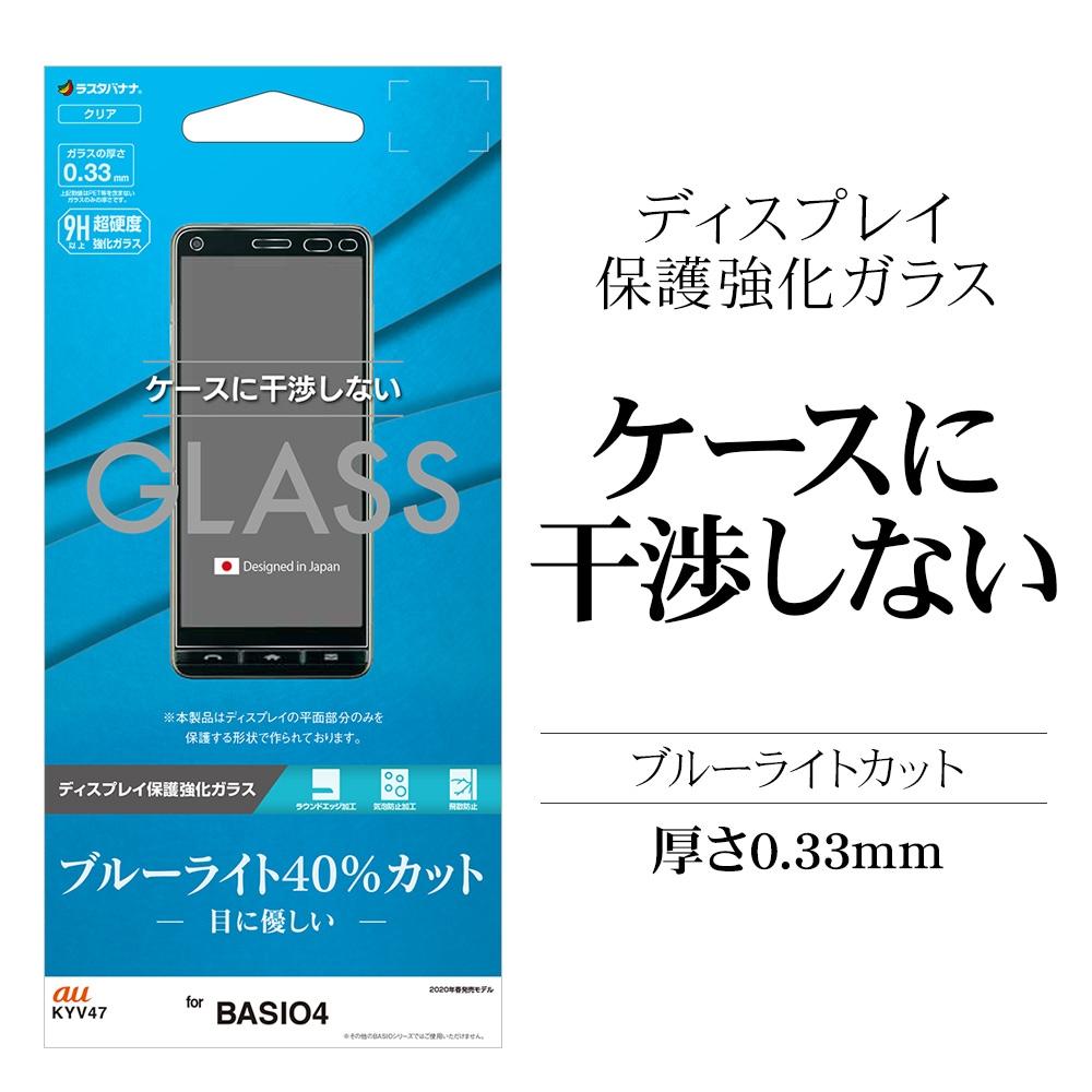 平面ガラス BLCフィルム