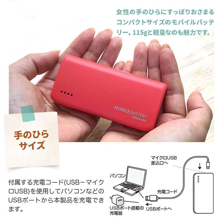 モバイルバッテリー 4000mAh