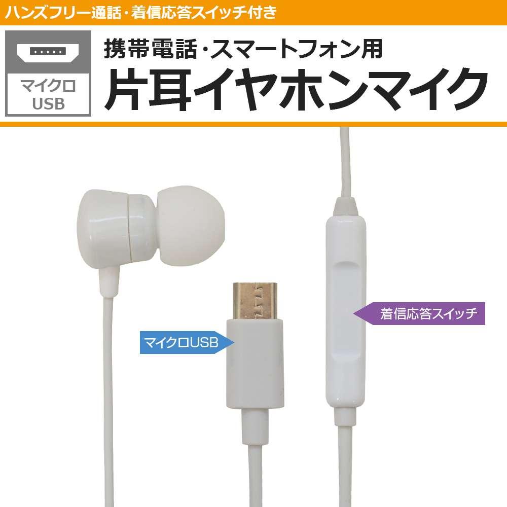 micro USB 片耳イヤホンマイク 詳細