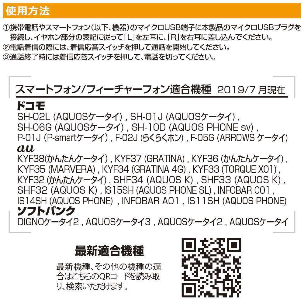 micro USBイヤホンマイク 詳細