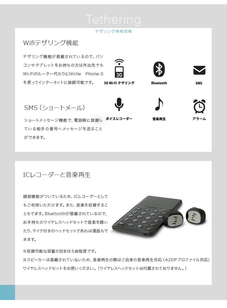 NichePhone-S