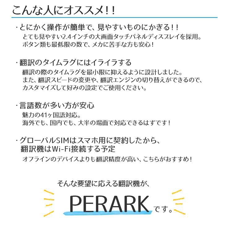 ペラーク詳細