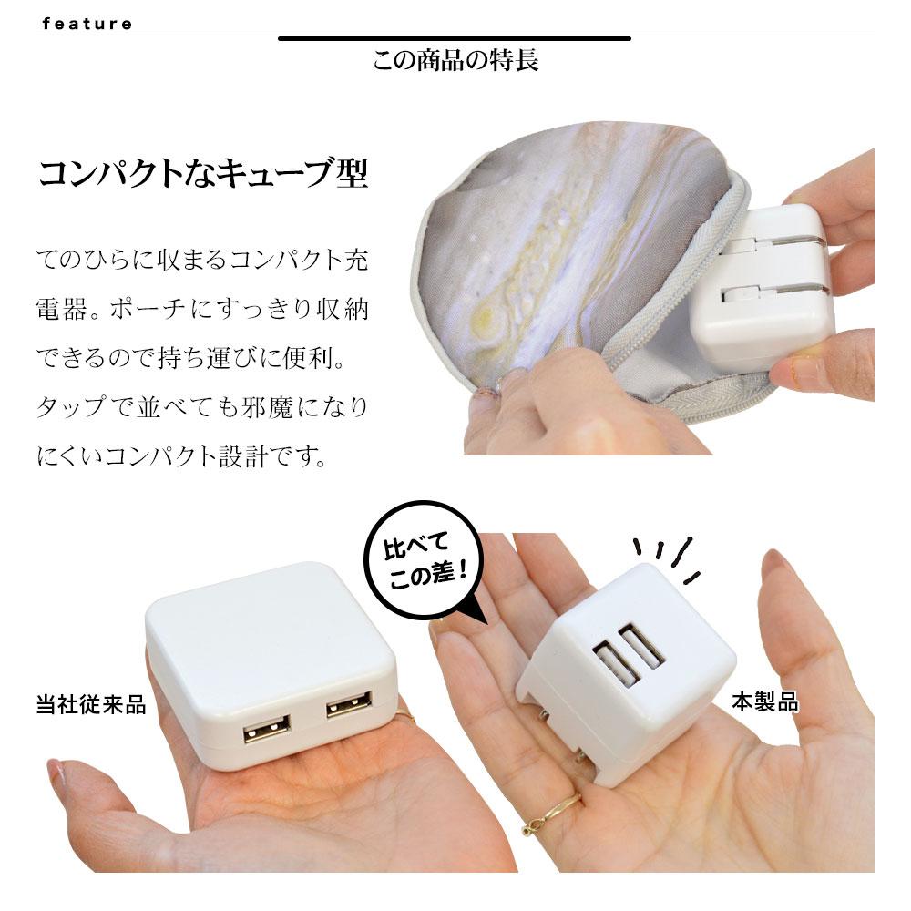2ポート USB Type-A AC充電器