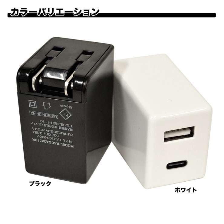 コンセント充電器